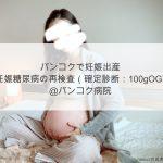 """<span class=""""title"""">バンコクで妊娠出産【#5 妊娠糖尿病の再検査(確定診断:100gOGTT)】@バンコク病院</span>"""